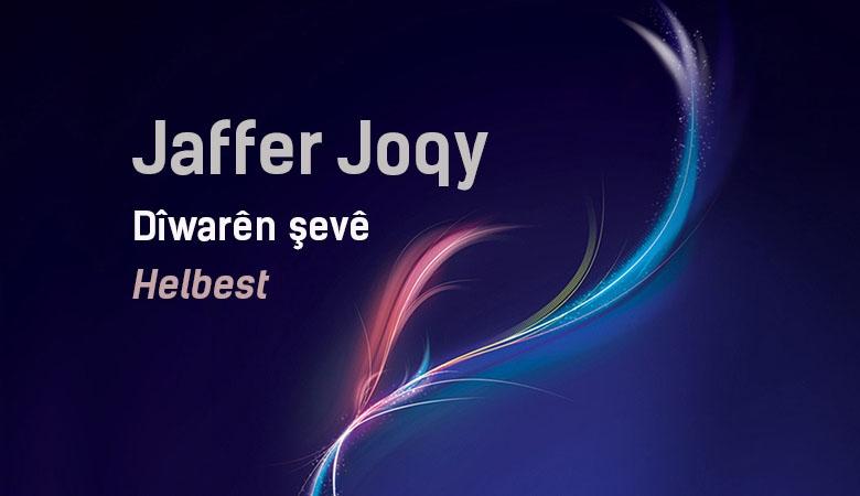 Dîwarên şevê   helbest   Jaffer Joqy