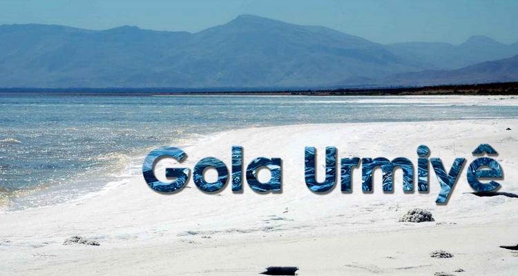 Gola Urmiyê