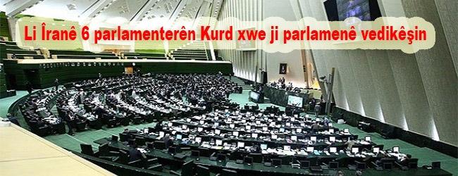 Li Îranê 6 parlamenterên Kurd xwe ji parlamenê vedikêşin